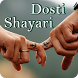 Dosti Shayari by Android Rock App