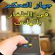 جهاز التحكم في أي تلفاز Prank by ABDELGHAFOUR MARJANE