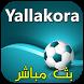 بث مباشر يلاشوت HD Yalla Shoot by Titawinne