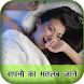 Sapno Ka Matlab Jane by Royal Apps Studio