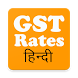 GST RATE FINDER IN HINDI, GST RATES IN HINDI by Priyasoft