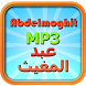 أغاني عبد المغيث by nir production