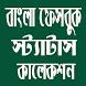 বাংলা ফেসবুক স্ট্যাটাস by Apps_home