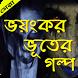 বাংলা অলৌকিক ভূতের গল্প (Horror Story)