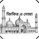 জিকির ও দোয়া - Jikir by Mahfuz Rahman