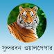 সুন্দরবন/Sundarban ওয়ালপেপার