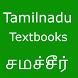 Tamilnadu Samacheer Textbooks by SaravanakumarGN