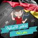 تعلم الألمانية بالصوت في أسبوع by تطبيقات تعليمية عربية