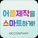다와소프트 - MC컴퍼니 앱제작 하이브리드앱 어플제작 by Park.