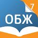 ОБЖ 7 кл. Электронный учебник by ООО «Рукарта»