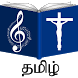 Tamil Christian Songs Book by MoonStarInc