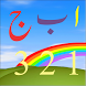 Urdu for Kids by SR Software