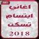جميع اغاني ابتسام تسكت aghani ibtissam tiskat 2018 by M-devmusic