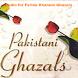 Audio for FaridaKhanum Ghazals by Sapta Giri