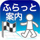 Tourist Guide by SOFTBANK MOBILE Corp. Team AreaProduce