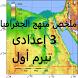 ملخص جغرافيا 3 إعدادى ترم أول by Thinker_Android