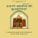Hazrate Ibhrahim Ki Qurbaniya