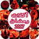 مأكولات رمضان الشهية 2017 by twisse.dev2