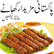 Pakistani Recipes in urduu by Dua Fatima