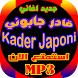 جديد Kader Japoniجميع اغاني قادر جابوني by fatimapps