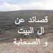 اجمل قصائد عن الصحابة by tabkh