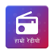 Hamro Radio - Nepali FM by Pacific P. Regmi