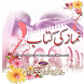 Namaz Ki Kitab by Alahazrat.net