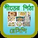 শীতের পিঠা রেসিপি by Apps House Soft