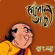 গোপাল ভাঁড় - Gopal Bhar Bangla by Appstube Store