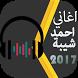 افضل اغاني احمد شيبة 2017 by Hero dev