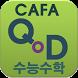 카파 QoD 수능수학 by 한국교육측정연구소