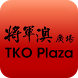 TKO Plaza Clubhouse Booking by Nan Fung Development Limited