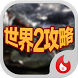 手遊地帶:世界2攻略 by Wings of dreams innovation tech pty ltd