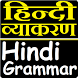 हिन्दी व्याकरण - Hindi Grammar (Hindi Vyakaran) by Mahendra Seera