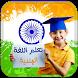 تعلم اللغة الهندية بدون نت by Learn.apps