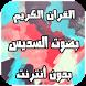 القران الكريم بصوت السديس by mobil apps