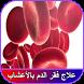 علاج فقر الدم بالاعشاب 2018 في ايام