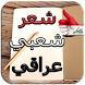 شعر شعبي عراقي by Mrhani