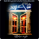 Shaam Ky Baad Urdu Poetry Book by O5appStudio
