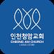 인천청암교회 by 애니라인(주)