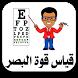قياس قوة البصر by HellDev