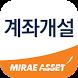 미래에셋대우 계좌개설 by MIRAE ASSET DAEWOO Co., LTD.