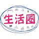 生活圈 by 泗宇科技