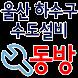 울산하수구수도설비 동방 by (주)한국인터넷기술지원센터
