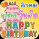 คำอวยพรวันเกิด พร้อมรูปภาพ by tomkung