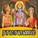 Ramayanam in Tamil l ராமாயணம்