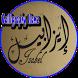 Calligraphy Name by RayaAndro27