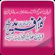 Kalam Baba Fareed Ganj Shakkar by Apex Soft