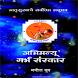 Abhimanyu Garbh Sanskar Book by Sanskruti Prakashan