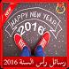 رسائل رأس السنة 2016 by medex